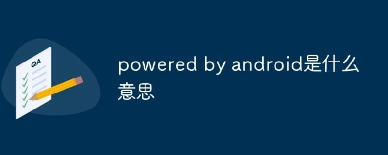 powered by android是什么意思